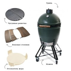 Комплект Гриль Big Green Egg Large